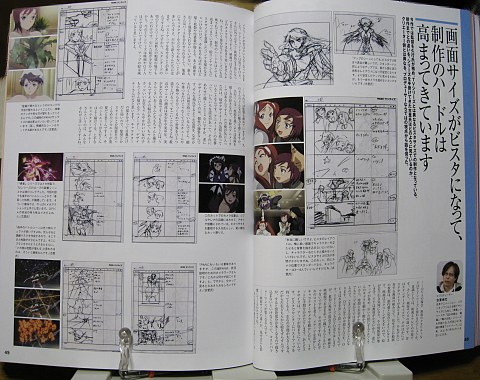 メイキングボックスアニメとマンガの製作現場02中身07