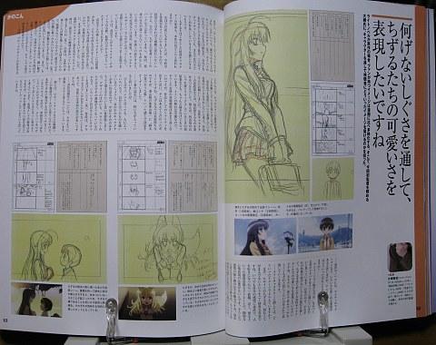 メイキングボックスアニメとマンガの製作現場02中身09
