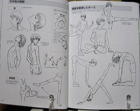 美少年の描き方2中身01