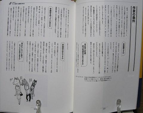 おもしろさの創り方中身01