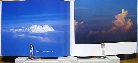 空のどうぶつえん中身05