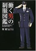 働く男の制服図鑑