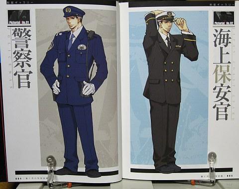 働く男の制服図鑑中身01