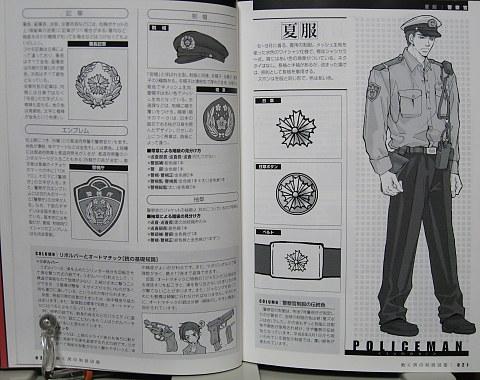 働く男の制服図鑑中身02