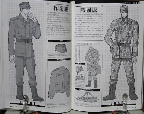 働く男の制服図鑑中身04