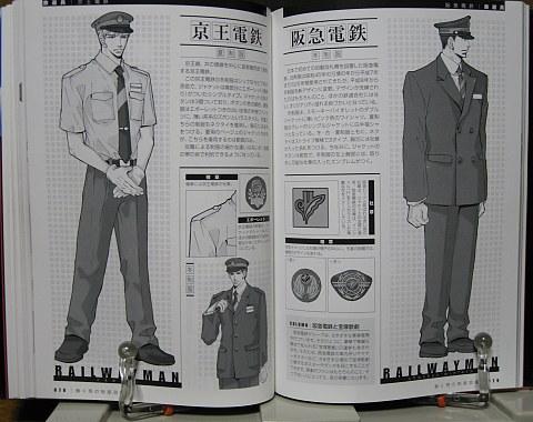 働く男の制服図鑑中身05