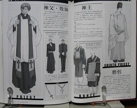 働く男の制服図鑑中身06