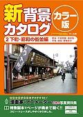 新背景カタログ2下町・昭和の街並編