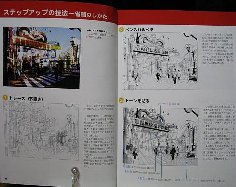 新背景カタログ2下町・昭和の街並編中身01