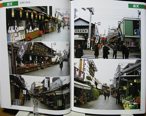 新背景カタログ2下町・昭和の街並編中身05