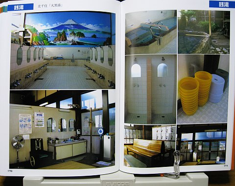 新背景カタログ2下町・昭和の街並編中身09