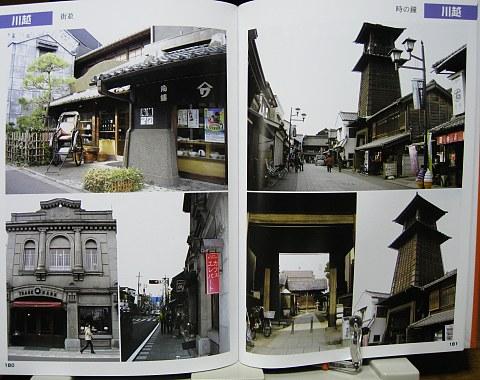 新背景カタログ2下町・昭和の街並編中身10