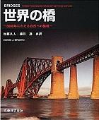 世界の橋3000年にわたる自然への挑戦