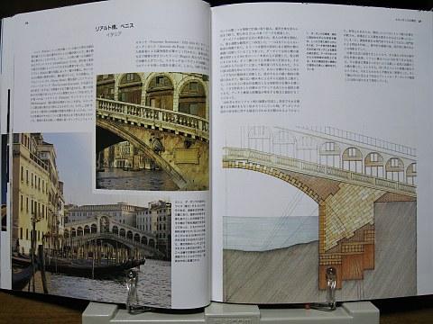 世界の橋3000年にわたる自然への挑戦中身01