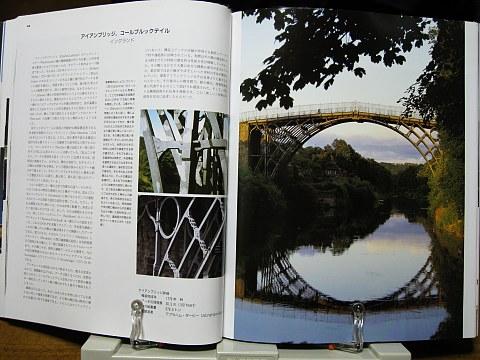 世界の橋3000年にわたる自然への挑戦中身02