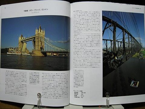 世界の橋3000年にわたる自然への挑戦中身04