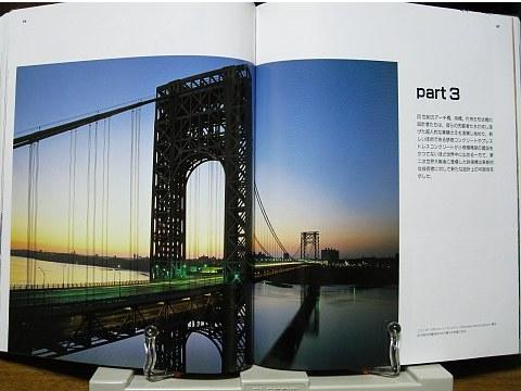 世界の橋3000年にわたる自然への挑戦中身05