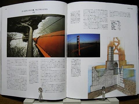 世界の橋3000年にわたる自然への挑戦中身06