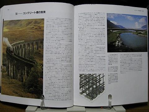 世界の橋3000年にわたる自然への挑戦中身07