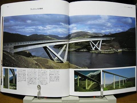 世界の橋3000年にわたる自然への挑戦中身08