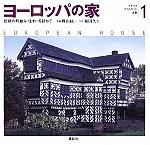 ヨーロッパの家1
