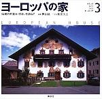 ヨーロッパの家3