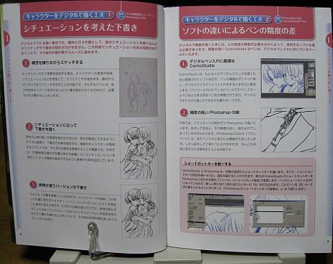 キャラクターCGスキルアップテクニック2中身01