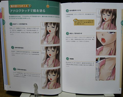 キャラクターCGスキルアップテクニック2中身05