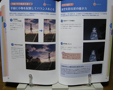 キャラクターCGスキルアップテクニック2中身07