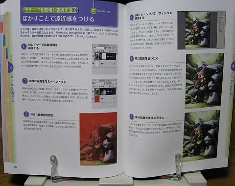キャラクターCGスキルアップテクニック2中身08