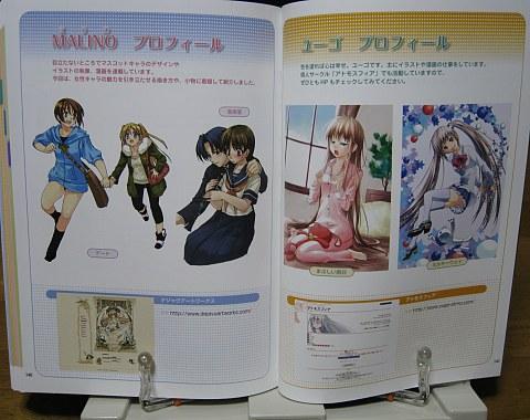 キャラクターCGスキルアップテクニック2中身09