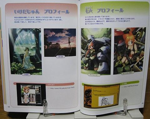 キャラクターCGスキルアップテクニック2中身10