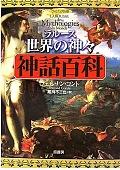 ラルース世界の神々・神話百科
