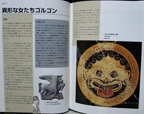ラルース世界の神々・神話百科中身01