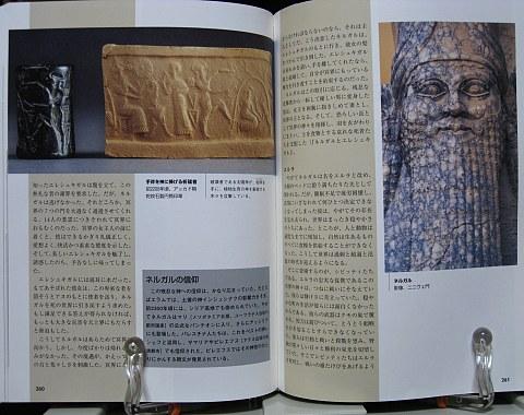 ラルース世界の神々・神話百科中身03