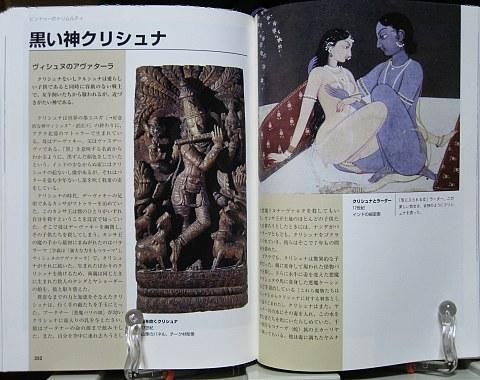 ラルース世界の神々・神話百科中身05