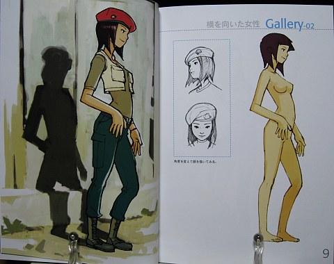 キャラクターの基本デッサン中身01