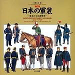 日本の軍装1841-1929