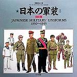 日本の軍装1930-1945