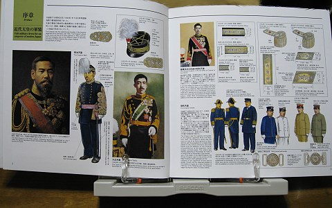 日本の軍装1841-1929中身01