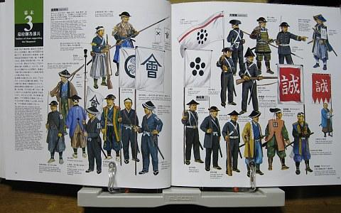 日本の軍装1841-1929中身02