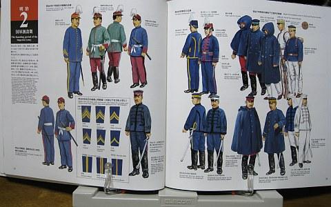日本の軍装1841-1929中身04