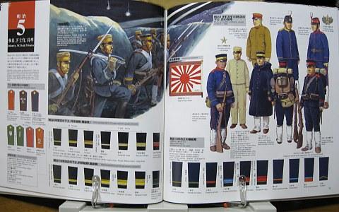 日本の軍装1841-1929中身06