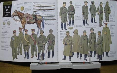 日本の軍装1930-1945中身01