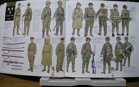 日本の軍装1930-1945中身02