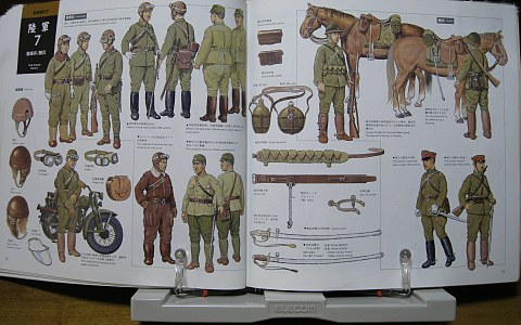 日本の軍装1930-1945中身04