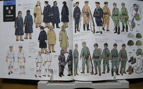 日本の軍装1930-1945中身06