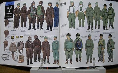 日本の軍装1930-1945中身07