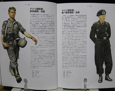 第2次大戦各国軍装全ガイド中身01