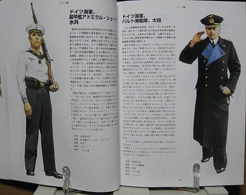 第2次大戦各国軍装全ガイド中身02